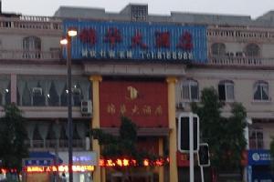 泸州锦华大酒店