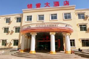 鄂尔多斯锦誉大酒店