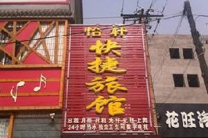保定怡轩快捷旅馆
