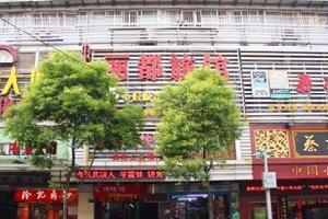 武汉丽都商务旅馆