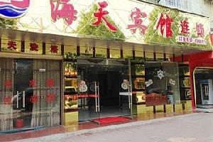 岳阳海天连锁酒店