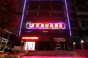 武汉恋巢时尚酒店