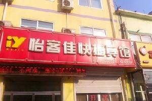 献县怡客佳快捷酒店(沧州)
