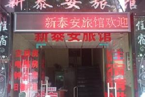 潮州新泰安旅馆