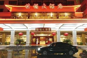阳朔桂福大酒店