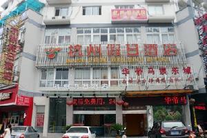 黄山杭州假日酒店(步行街店)