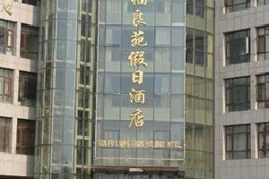 北京欣福良苑假日酒店