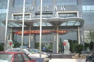 金华申华商务酒店
