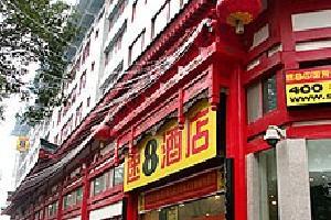 速8酒店(西安西大街钟鼓楼店)(原西大街店)