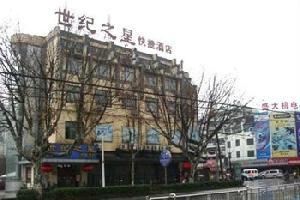 南京世纪之星快捷酒店(朝天宫店)