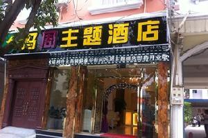 蒙自冯周主题酒店