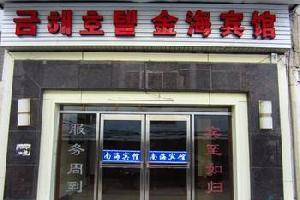 延吉火车站附近金海商务宾馆