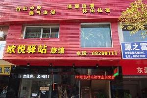 中山火炬欧悦驿站旅馆