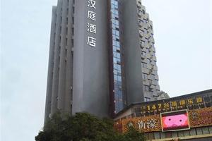 汉庭酒店(自贡五星街店)
