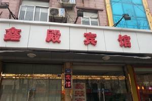 淄博鑫殿宾馆