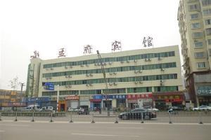 济宁孟府宾馆