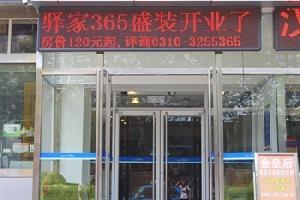 驿家365连锁酒店(邯郸火车站店)