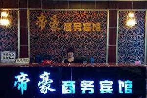 泸州帝豪商务宾馆