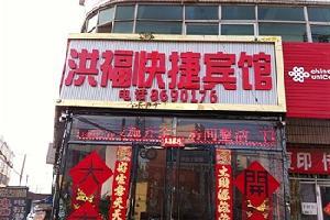 徐水洪福宾馆