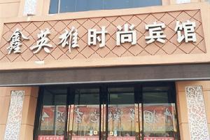 四平鑫英雄时尚宾馆