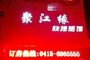 聚江源快捷旅馆