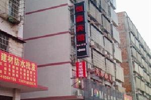 长沙恒鑫宾馆(含浦店)