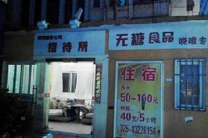 南京水利厅劳动服务公司招待所