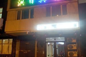 齐齐哈尔洪日宾馆