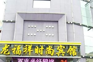 大庆龙福祥时尚宾馆
