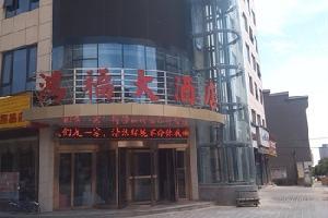 洛川县鸿福大酒店