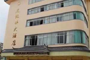 丽江虎跳峡大酒店