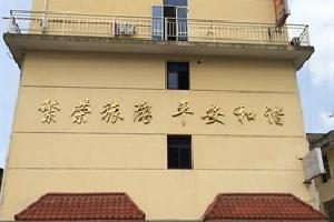 泰宁新北洲宾馆