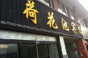 宿迁荷花池宾馆(楚街店)