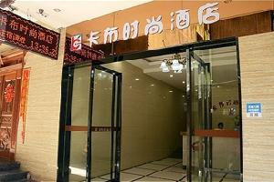 桂林卡布时尚酒店
