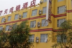 7天连锁酒店(滑县人民路店)