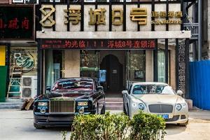 暑期河南旅游推荐主题酒店-浮城8号郑州火车站店