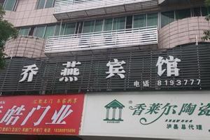 泸县乔燕宾馆