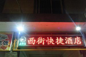 汶川西街快捷酒店