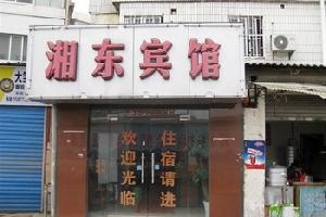 桂林湘东宾馆