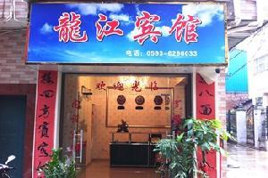 福安龙江宾馆