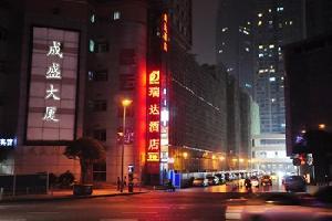 重庆瑞达酒店