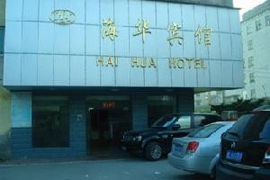 宁波海华宾馆