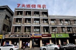 7天连锁酒店(南京汤山温泉店)