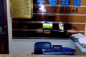 重庆宇佳宾馆