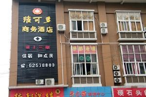 重庆维可多商务酒店