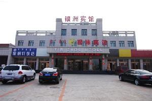 赤峰银洲宾馆