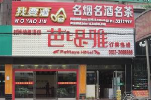 蚌埠芭堤雅时尚快捷酒店