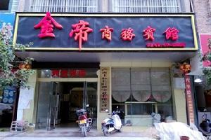 上林县金帝商务宾馆(南宁)
