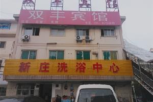 南京双丰宾馆(国展中心火车站店)