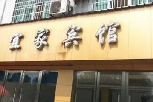 鹰潭宜家宾馆
